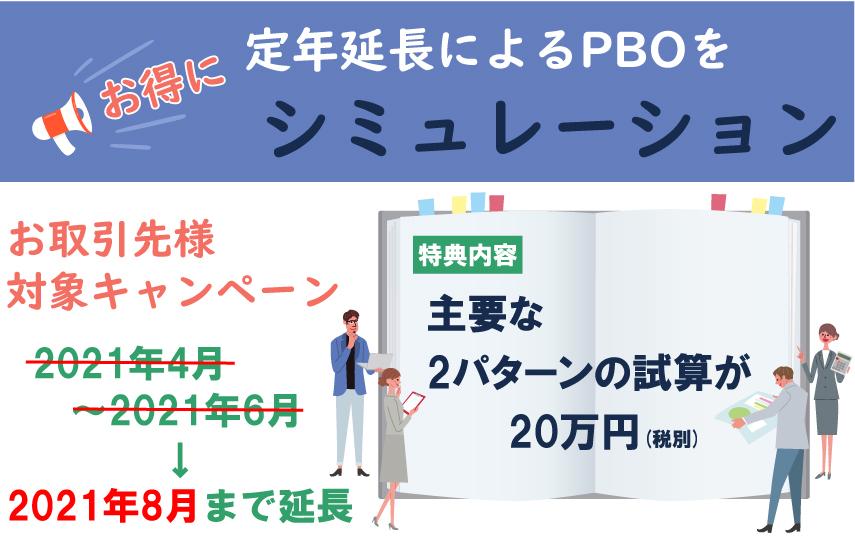 お取引先様必見!定年延長PBO試算キャンペーン