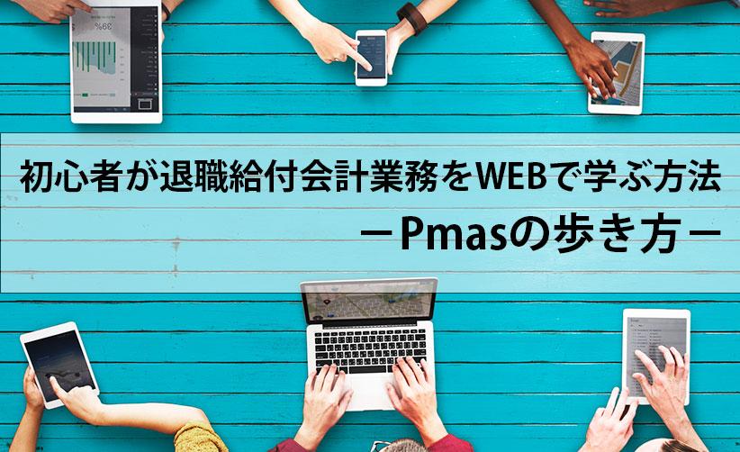 初心者が退職給付会計業務をWEBで学ぶ方法-Pmasの歩き方-