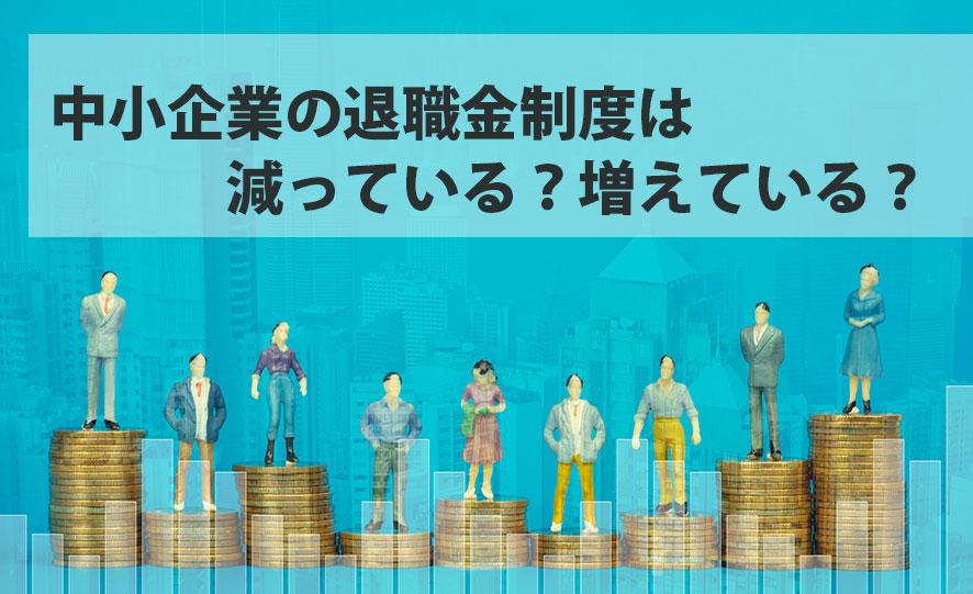 中小企業の退職金制度は減っている?増えている?