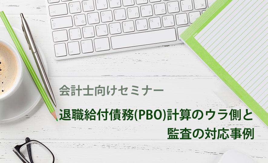 会計士向けセミナー「退職給付債務(PBO)計算のウラ側と監査の対応事例」