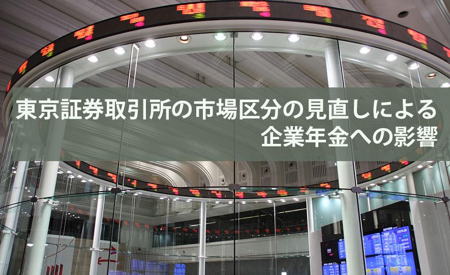 東京証券取引所の市場区分の見直しによる企業年金への影響