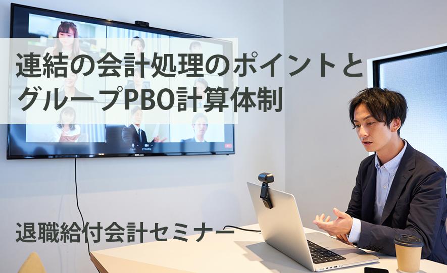 退職給付会計セミナー「連結の会計処理のポイントとグループPBO計算体制」