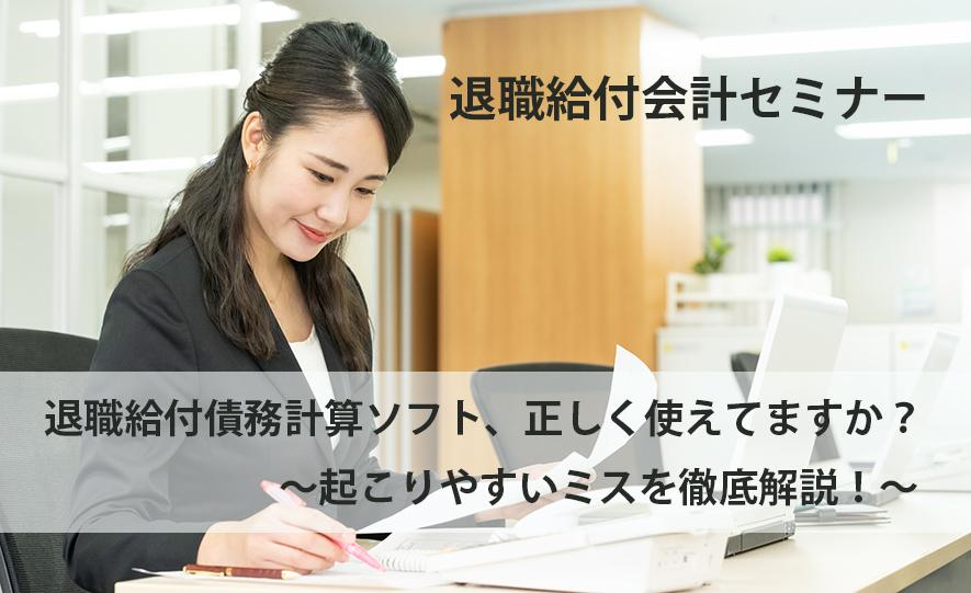 退職給付会計セミナー「原則法移行のための基礎知識を学ぶ」(参加無料)
